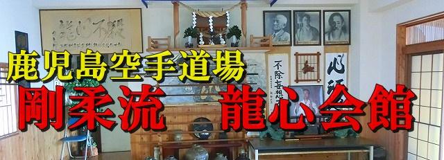 日本剛柔流空手道協会 龍心館総本部道場